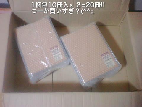 1梱包10冊入×2=20冊!!!つーか買い過ぎ?(^^;;
